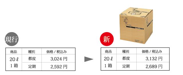 20l_box