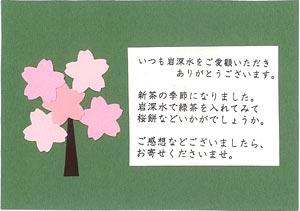 特製手作りカード