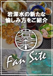 side_fan